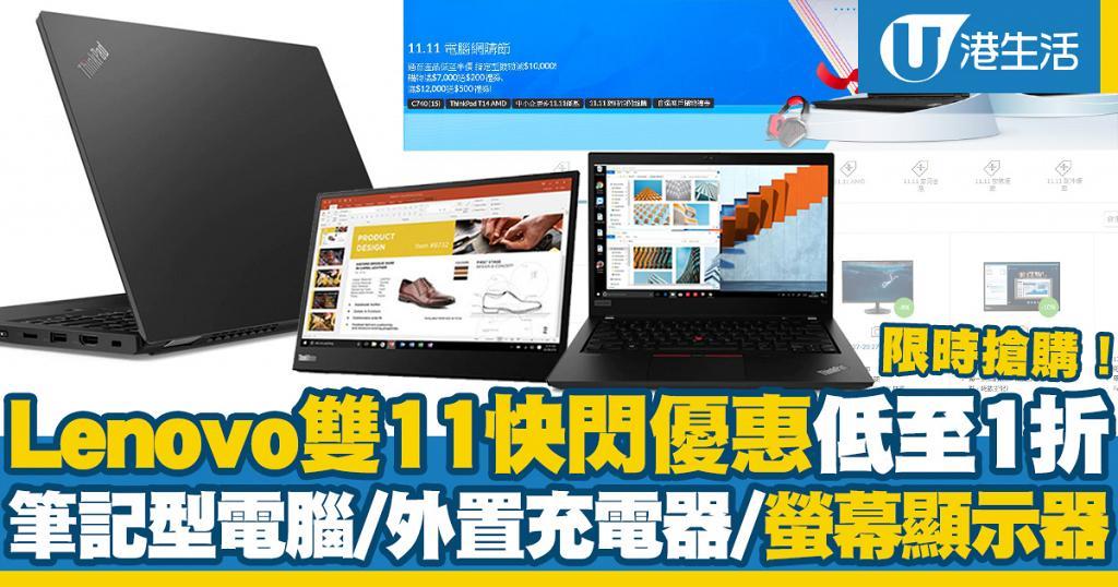 【雙11優惠】Lenovo雙11限時快閃優惠低至1折!ThinkPad/筆記型電腦/外置充電器/螢幕顯示器