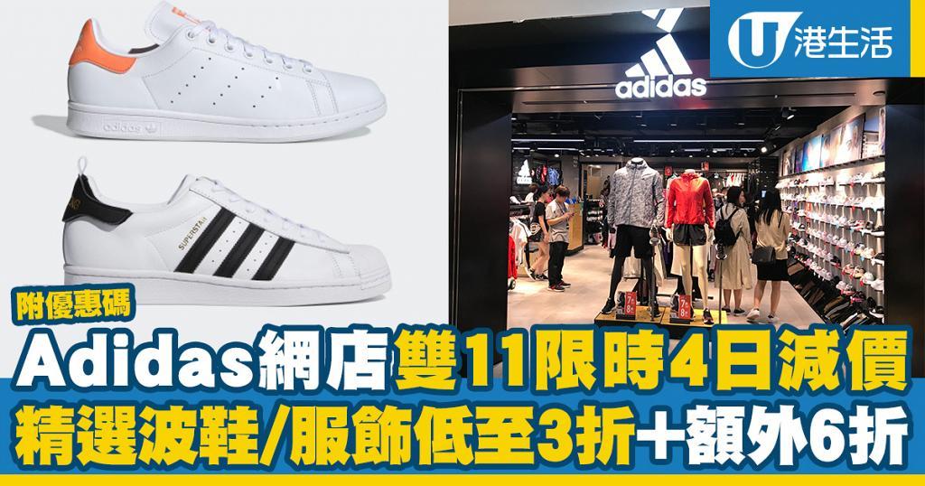 【雙11優惠】Adidas網店雙11限時4日減價 精選波鞋/服飾低至3折+額外6折(附優惠碼)