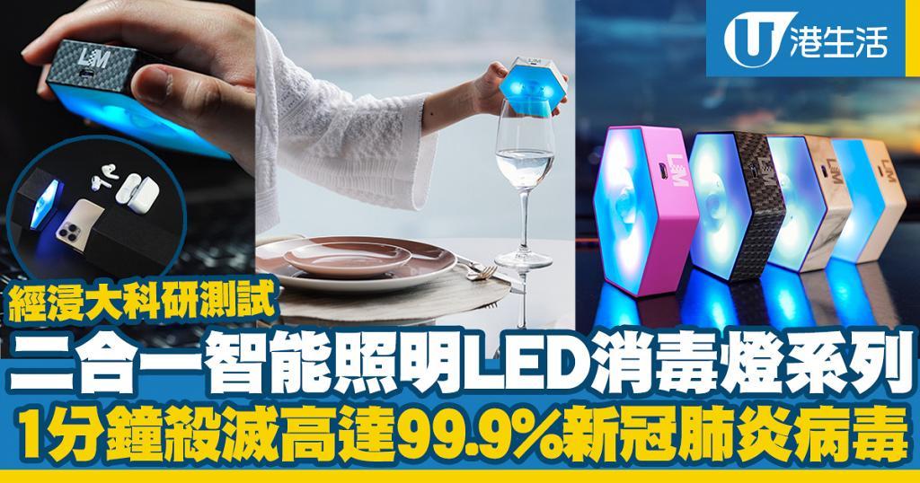 Life In Motion二合一LED消毒燈系列!一分鐘抑制高達99.9%新冠肺炎病毒/可消毒電話/餐具/玩具