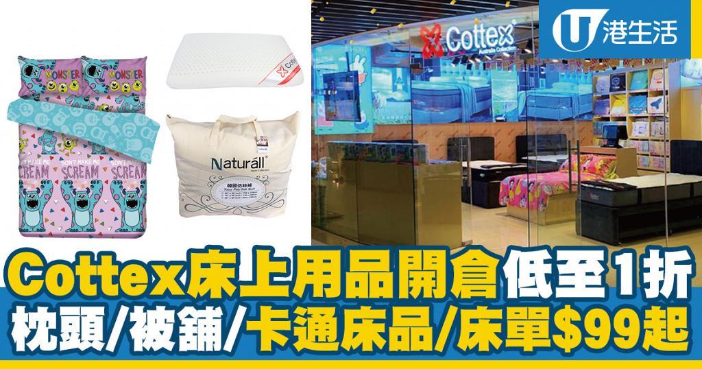 【開倉優惠】Cottex床上用品開倉低至1折 卡通床品/床單/枕頭/被舖$99起
