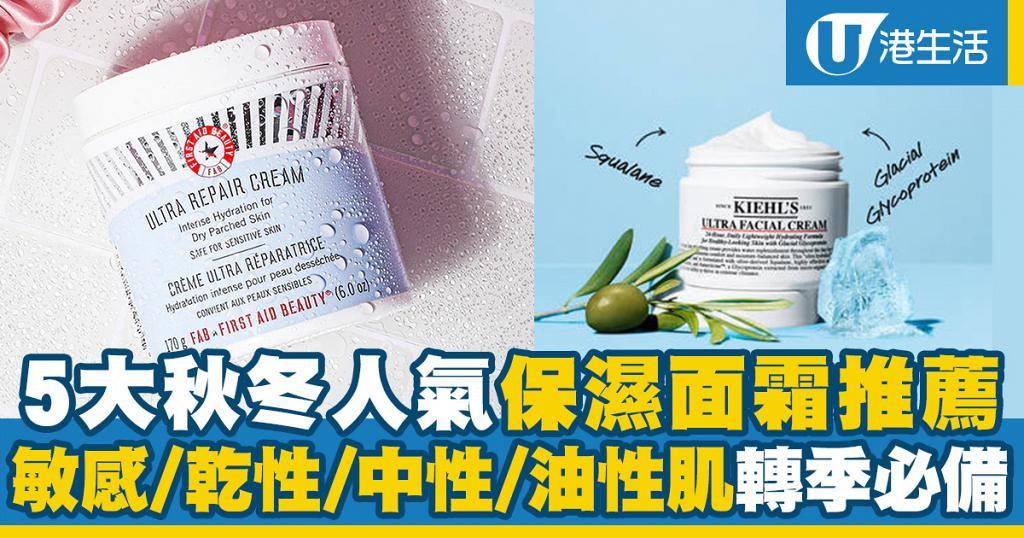5大秋冬人氣保濕面霜推薦 敏感/乾性/中性/油性肌轉季必備