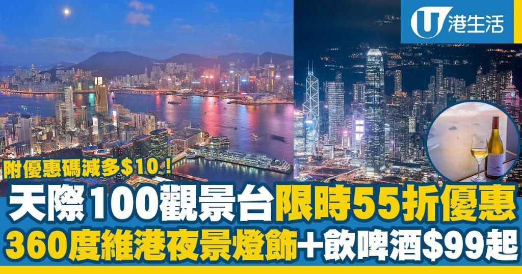 【西九龍好去處】Sky100天際100香港觀景台限時55折優惠!360度維港夜景燈飾+飲啤酒$99起