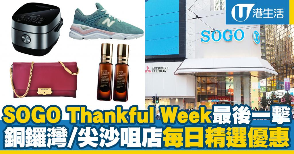 【SOGO感謝祭2020】SOGO Thankful Week 2020 Part 3 銅鑼灣/尖沙咀店精選優惠