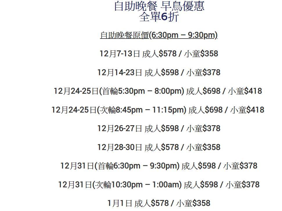 【聖誕自助餐2020】10大酒店聖誕自助餐早鳥優惠6折起 信用卡優惠/任食生蠔+蟹腳+海鮮