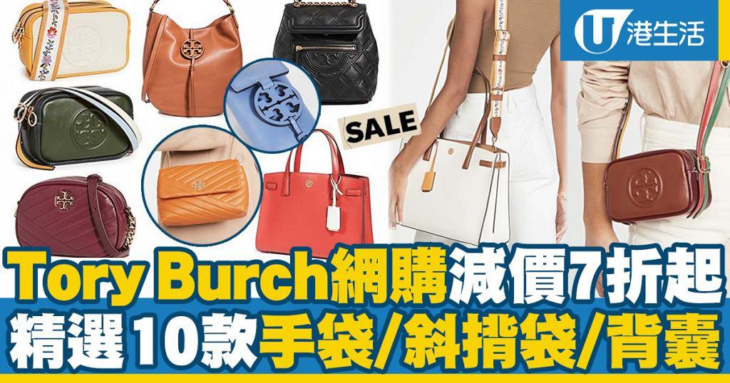 【Black Friday 2020】Tory Burch網購大減價低至7折!精選10款手袋/斜揹袋/相機包/背囊$695起