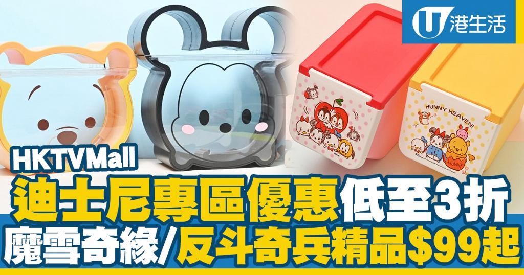【網購優惠】HKTVMall逾百件迪士尼精品低至3折!$99/$199/$299專區優惠 魔雪奇緣/反斗奇兵