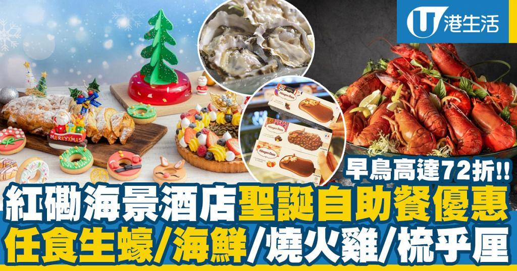 【聖誕自助餐2020】紅磡都會海逸酒店聖誕自助餐 早鳥優惠高達72折!食勻生蠔海鮮/鴨肝/燒火雞