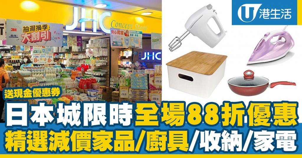 【減價優惠】日本城限時全場88折優惠 精選減價家品/廚具/收納用品/家電