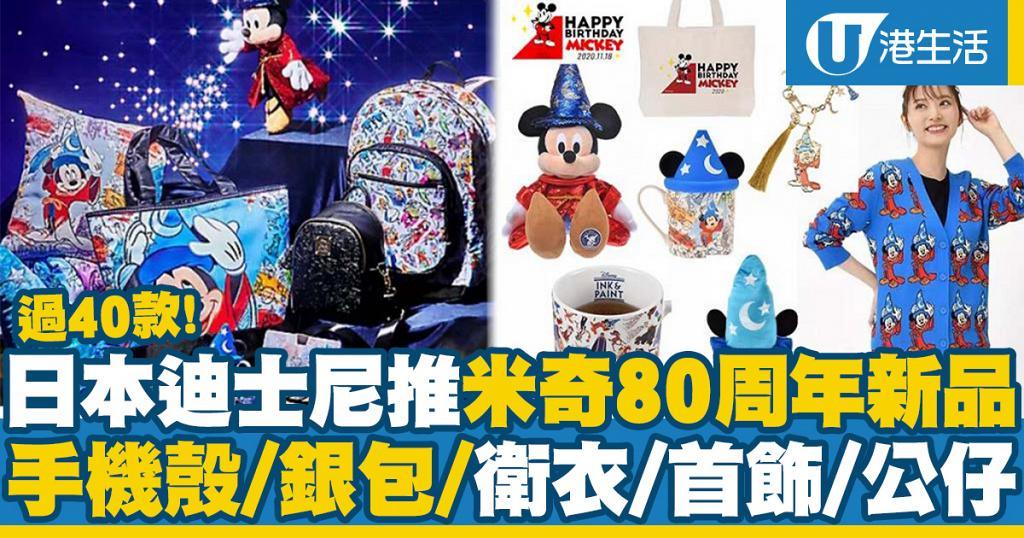 日本迪士尼推米奇Fantasia限定新品!過40款帆布袋/手機殼/銀包/衛衣/杯/首飾/公仔