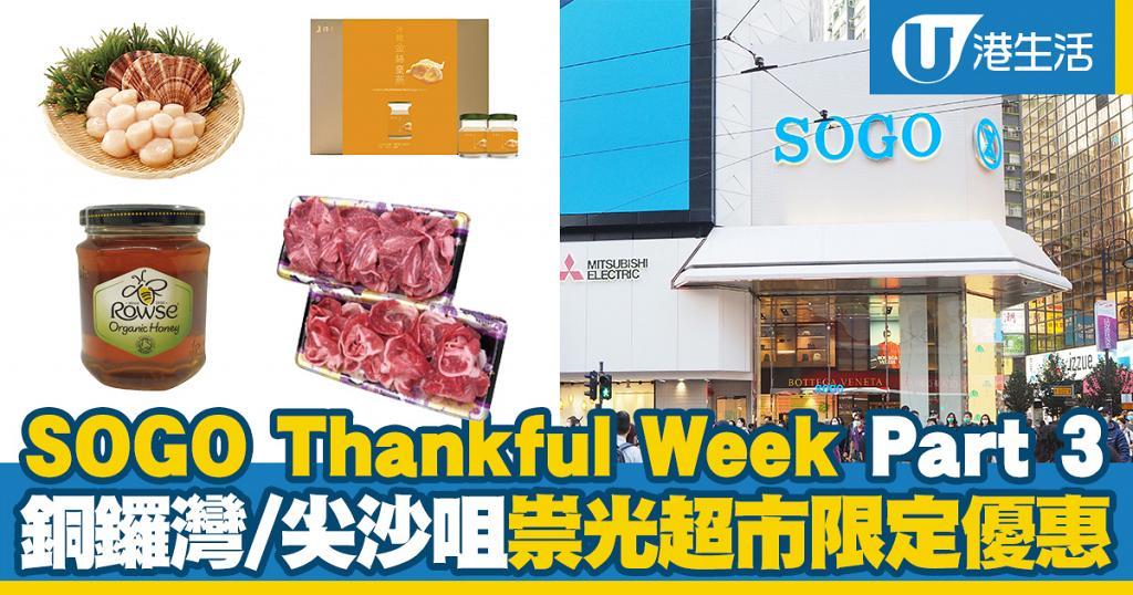 【SOGO感謝祭2020】銅鑼灣/尖沙咀祟光超市SOGO Thankful Week 2020 Part 3限定優惠晒冷