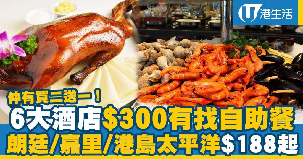 【自助餐優惠2020】6大酒店$300有找自助午餐優惠55折起 悅品/朗廷/香港諾富特世紀