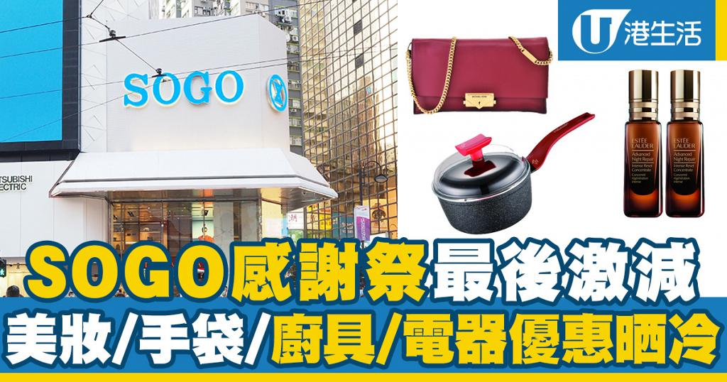 【SOGO感謝祭2020】SOGO Thankful Week 2020 Part 3 銅鑼灣店美妝/手袋/廚具/電器最後激減