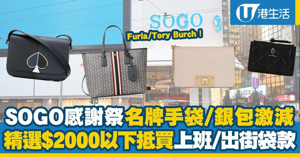 【SOGO感謝祭2020】SOGO Thankful Week 2020名牌手袋/銀包激減優惠 精選$2000以下抵買款式