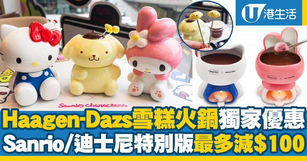 Häagen-Dazs卡通特別版雪糕火鍋獨家優惠!Sanrio角色/迪士尼魔雪奇緣火鍋爐連雪糕球最多減$100