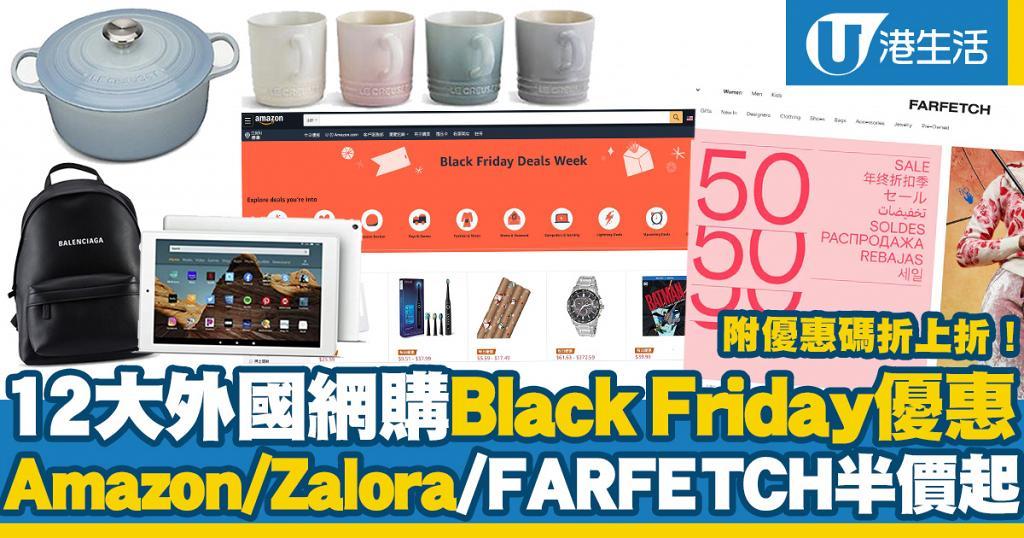 【Black Friday 2020】12大外國網購感恩節/Cyber Monday優惠一覽!Amazon/Zalora/ FARFETCH