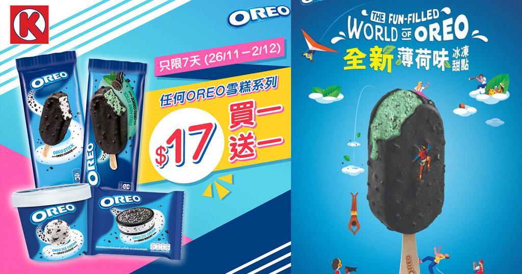 【雪糕優惠】便利店一連7日獨家雪糕優惠 OREO雪糕系列買一送一!