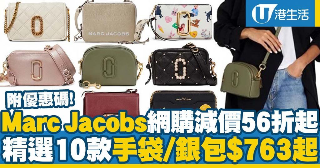 【Black Friday 2020】Marc Jacobs網購減價低至56折!精選10款手袋/銀包$763起(附優惠碼)