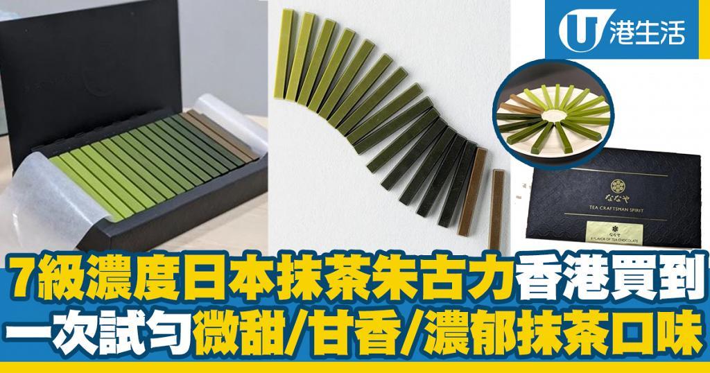 【日本手信】7級濃度日本抹茶朱古力 香港買到 「抹茶世界第一濃」 一次試勻微甜/甘香/濃郁口味