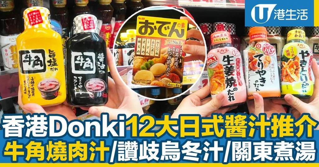 香港DONKI驚安の殿堂12款日式醬汁/調味料推介! 牛角燒肉汁/讚歧烏冬汁/章魚燒汁/關東煮湯底