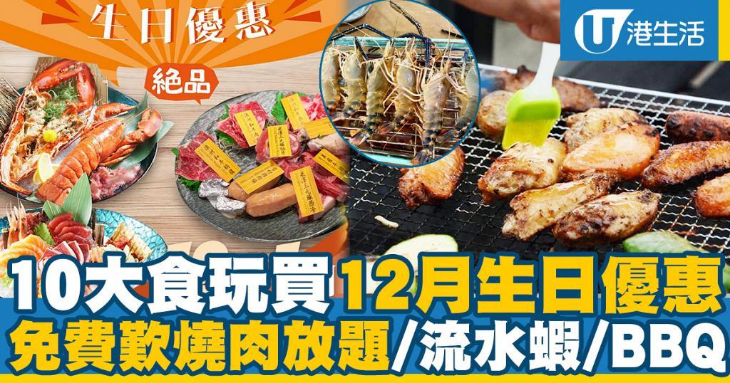 【生日優惠2020】12月壽星10大生日優惠大晒冷 餐廳免費放題/海洋公園/迪士尼