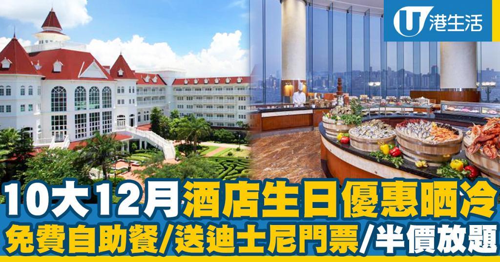 【生日優惠2020】12月壽星10大酒店生日優惠晒冷 免費自助餐/半價放題/送迪士尼門票