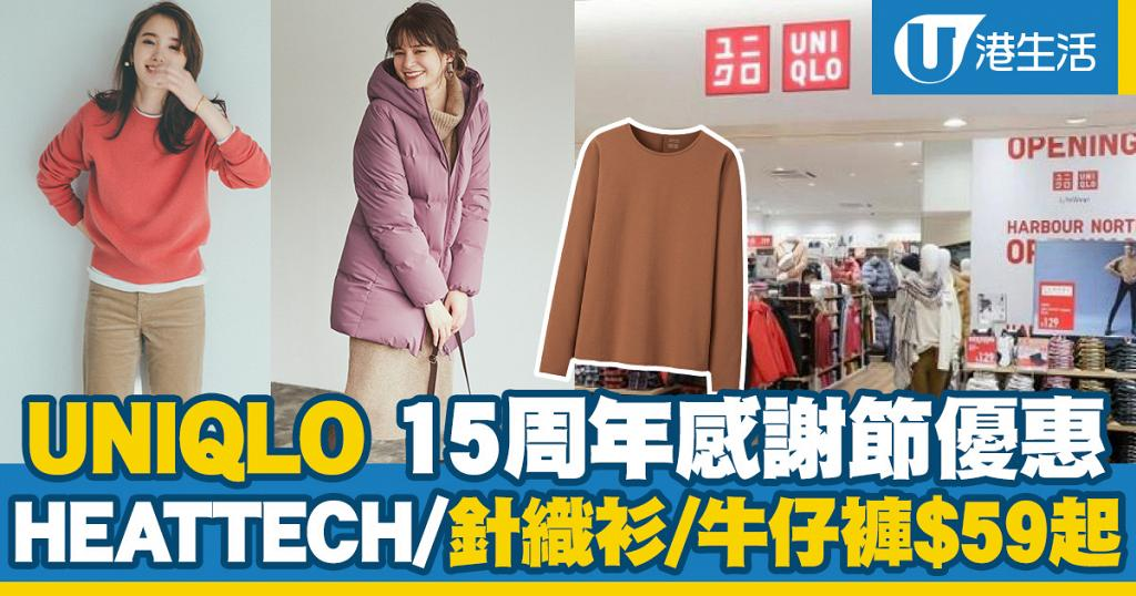 【減價優惠】UNIQLO 15周年感謝節優惠 羽絨/HEATTECH/針織衫/牛仔褲$59起