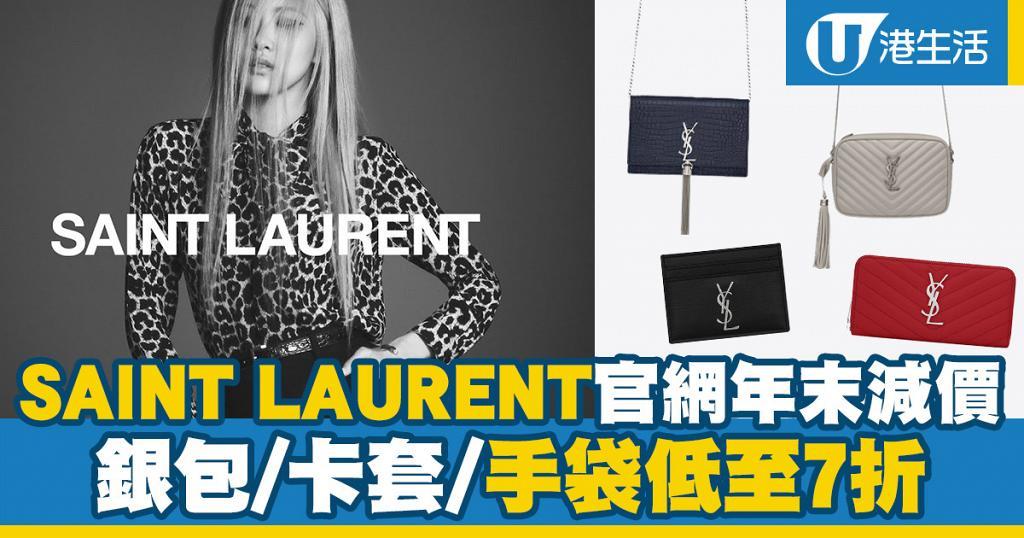 【名牌手袋減價】SAINT LAURENT官網年末減價 手袋/銀包/卡套低至7折