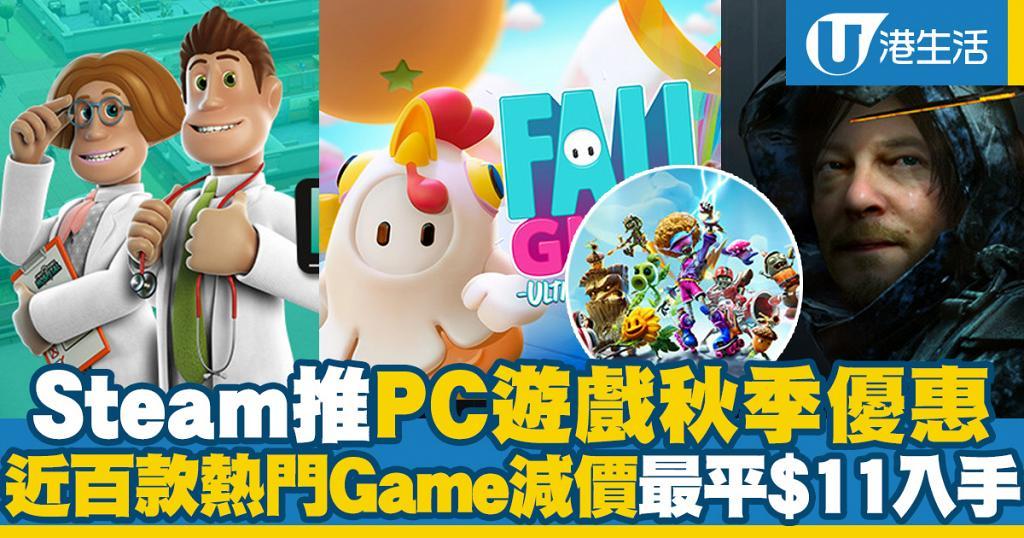 【PC遊戲】Steam推限時秋季特賣優惠!近百款熱門Game減價最平$11入手