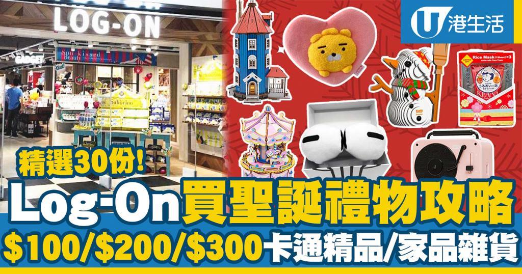 【聖誕禮物2020】Log-On交換禮物攻略!精選30份預算$100/$200/$300內卡通精品/家品/雜貨