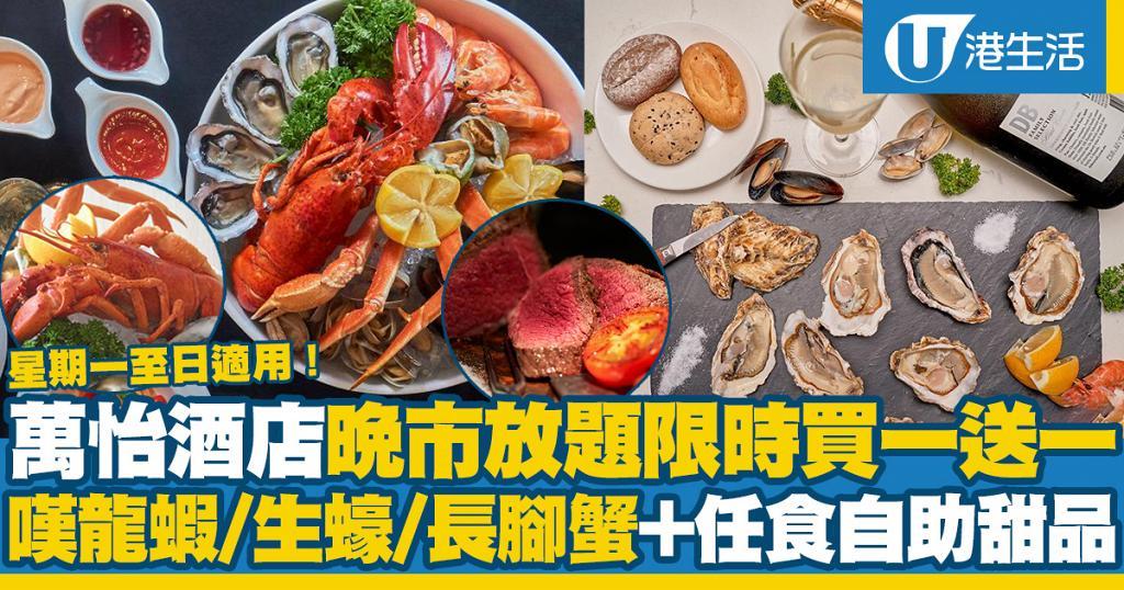 香港萬怡酒店晚市放題買一送一優惠!任食自助甜品/海鮮拼盤嘆龍蝦/生蠔/長腳蟹$251起