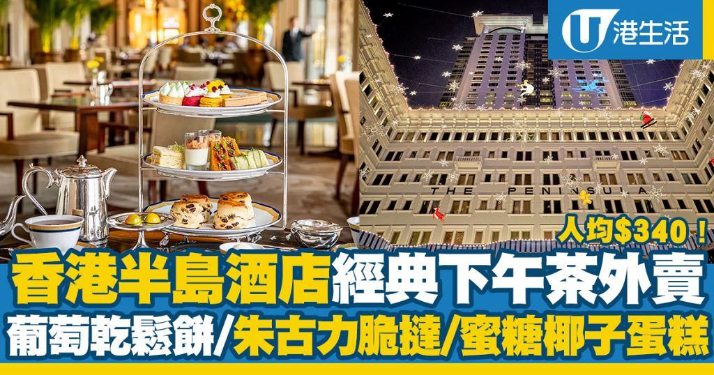 香港半島酒店經典下午茶外賣 嘆多款鹹甜點人均$340!紅莓朱古力脆撻/蜜糖椰子蛋糕/葡萄乾鬆餅