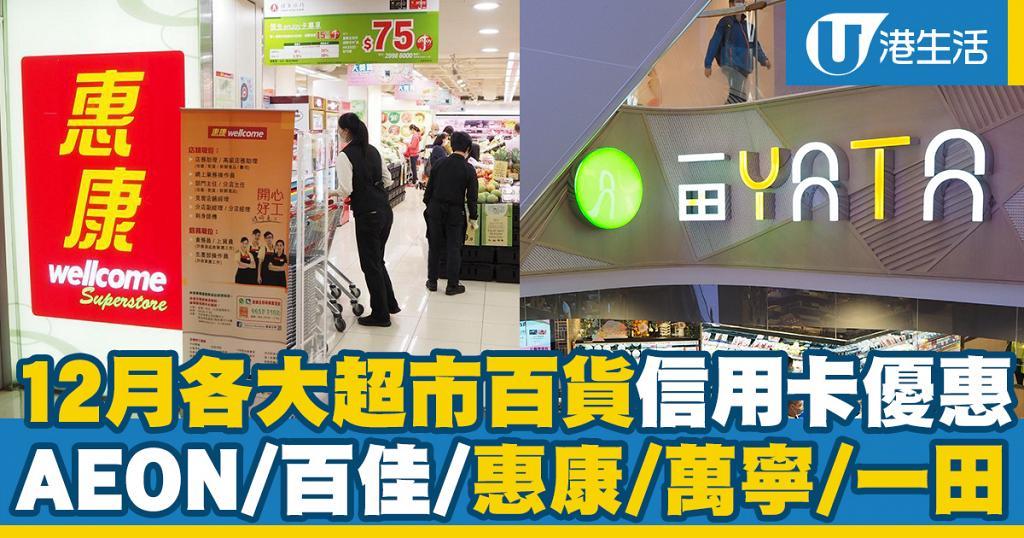 【信用卡優惠2020】12月各大超市百貨信用卡優惠 AEON/百佳/惠康/萬寧/一田