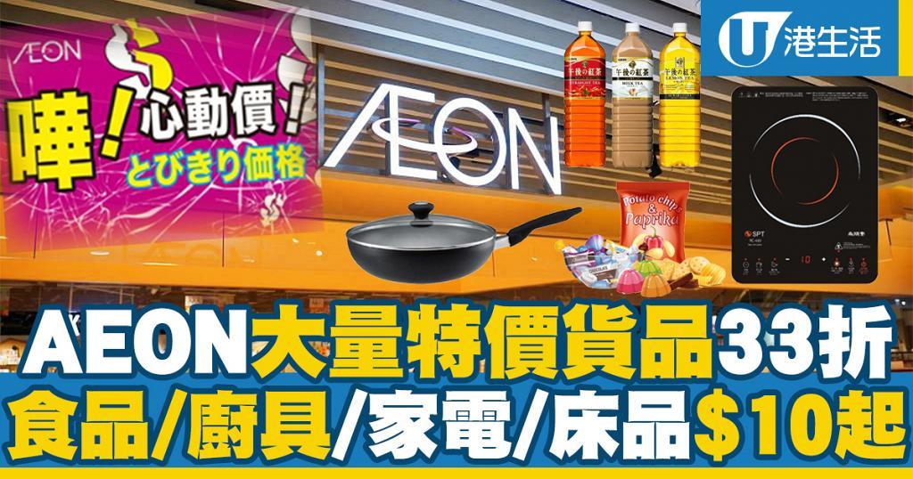 【減價優惠】AEON大量特價貨品低至33折!食品/廚具/家品/電器/床品/個人護理用品$9.5起
