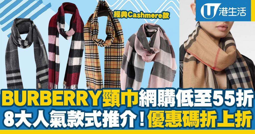 【聖誕優惠2020】網購經典BURBERRY頸巾低至55折!額外優惠碼限時折上折 8大人氣款式推介