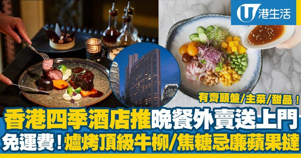 香港四季酒店晚餐外賣免運費送上門!有齊頭盤/主菜/甜品 嘆爐烤頂級牛柳/焦糖忌廉燴蘋果撻