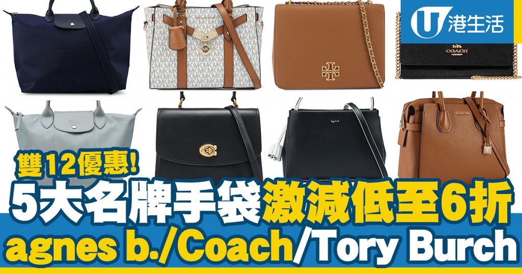 【雙12優惠2020】5大名牌手袋激減低至6折!精選10款agnès b./Longchamp/Coach/Tory Burch手袋