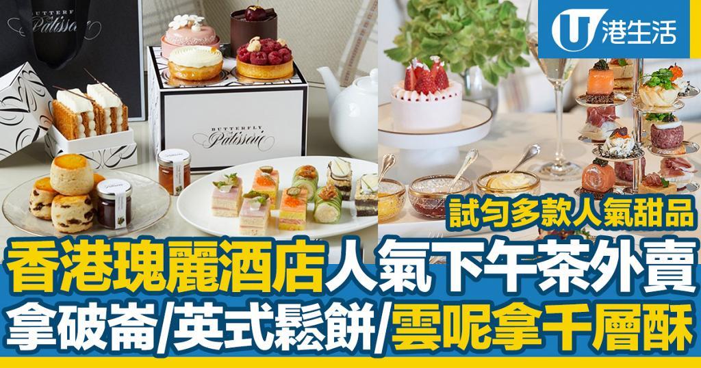 香港瑰麗酒店Butterfly Patisserie下午茶外賣送上門!人氣甜品拿破崙/雲呢拿千層酥/英式鬆餅
