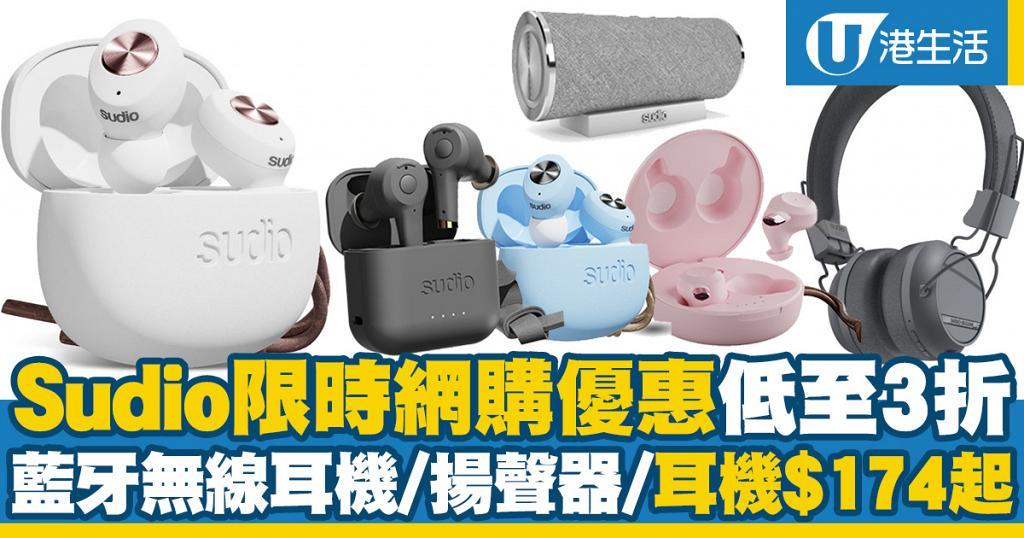 【聖誕優惠2020】Sudio耳機限時網購優惠低至3折!藍牙無線耳機/揚聲器/耳機$174起