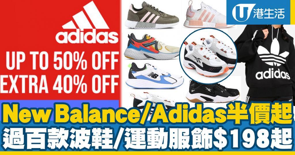 【雙12優惠2020】Adidas/Reebok/New Balance激減5折起 再額外6折!過百款波鞋/運動服飾$198起