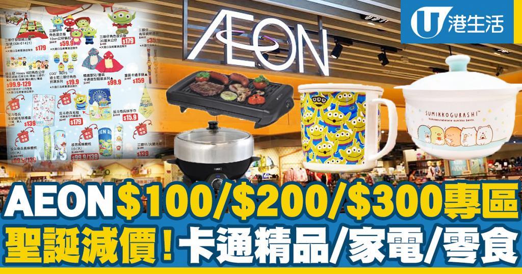 【減價優惠】AEON聖誕禮品展登場!設$100/$200/$300專區 迪士尼反斗奇兵精品/家電/零食/美妝