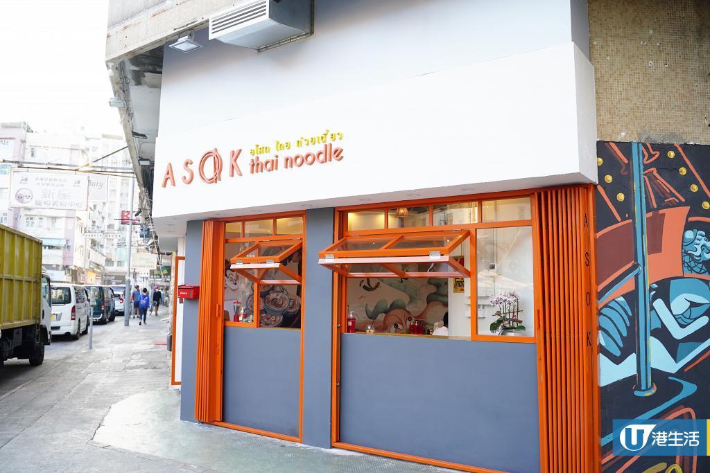 【大圍美食】元朗人氣泰式船麵店進駐大圍開分店! 泰國直送食材+新鮮牛骨湯底熬足十個鐘超濃郁