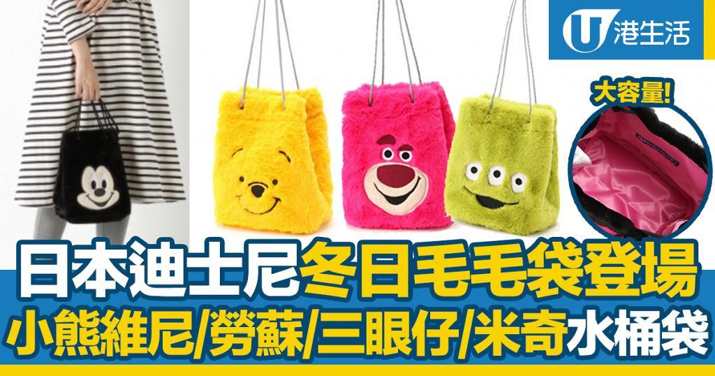 日本迪士尼冬日毛毛袋新登場!網購小熊維尼/三眼仔/勞蘇/米奇米妮大容量水桶袋