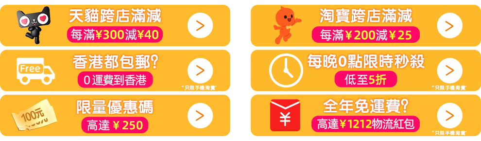 2020淘寶雙12優惠晒冷 跨店滿減/香港包郵/紅包/信用卡優惠
