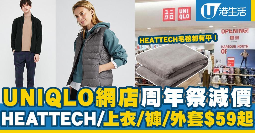 【網購優惠】UNIQLO網店周年祭減價 HEATTECH/上衣/長褲/外套$59起