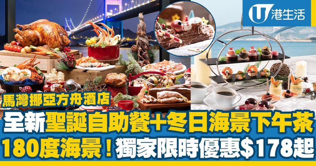 【聖誕優惠2020】馬灣挪亞方舟酒店全新聖誕自助餐+冬日海景下午茶!180度海景/限時優惠$178起