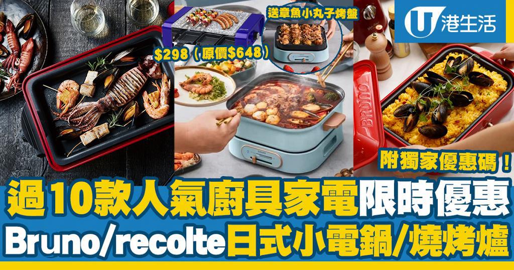 【附獨家優惠碼】6大廚具家電限時網購優惠!Bruno電熱鍋/recolte日式小電鍋/Gemini燒烤爐