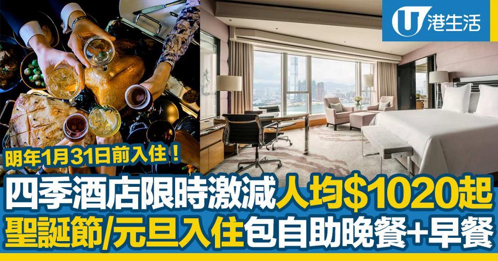 【酒店優惠2020】香港四季酒店12月/1月激減住宿優惠人均$1020起 聖誕/元旦入住連自助晚餐+早餐