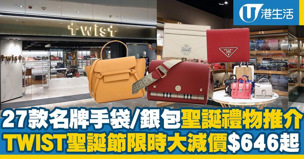 【聖誕優惠2020】TWIST聖誕限時大減價 27款名牌聖誕禮物推介!手袋/銀包/卡套/鞋/飾物$646起