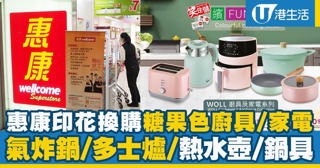【惠康印花】惠康超市印花換購WOLL糖果色廚具/家電 氣炸鍋/多士爐/熱水壺/鍋具