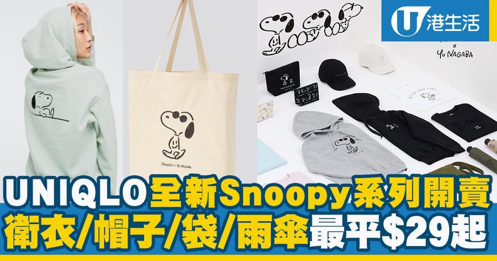 UNIQLO全新Snoopy系列開賣!衛衣/帽子/Tote Bag/雨傘最平$29起